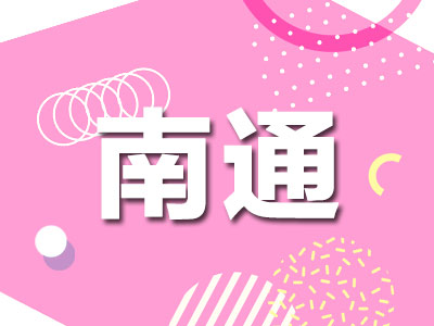 """南通最后一批长江渔民退捕上岸变身""""护渔员"""""""