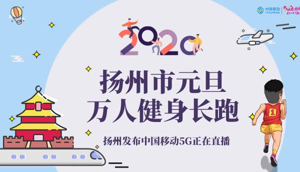 2020扬州市元旦万人健身长跑