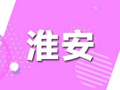 淮安新年上班第一天召开警示教育大会