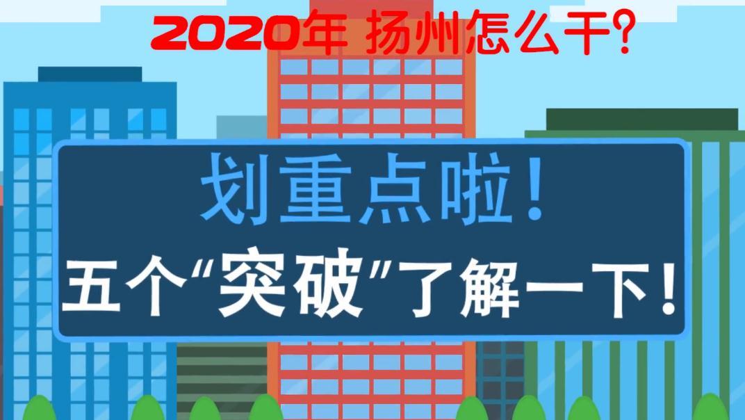 """2020,扬州五个""""突破""""了解一下!"""