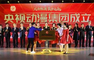 着眼引导青少年儿童 央视动漫集团在京成立