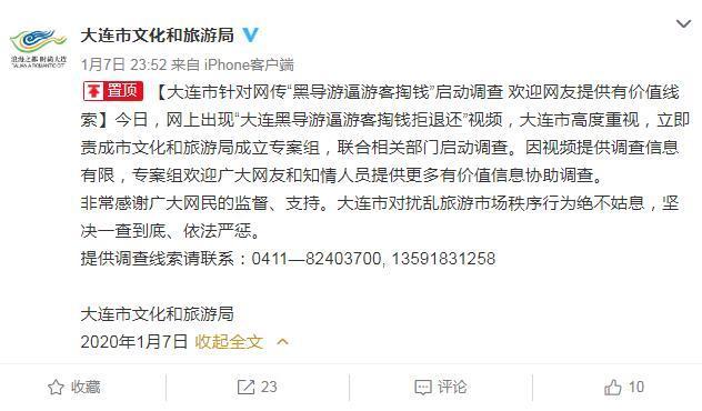 大连黑导游逼游客掏钱拒退还?官方:已启动调查