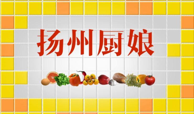 【视频·扬州厨娘②】这块烧饼是你要的老味道吗?