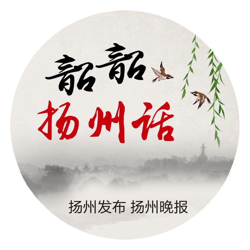 【韶韶扬州话】冬天的炕山芋真香
