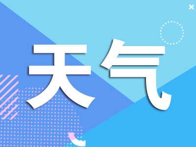 扬州本周多阴雨天气 最低气温-3℃