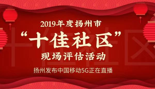 """2019年度扬州市""""十佳社区""""现场评估活动"""