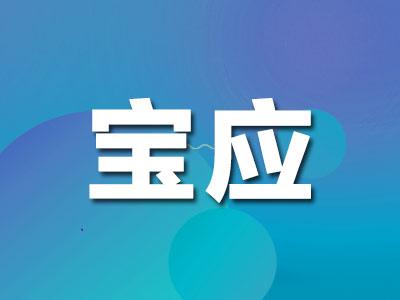 """宝应:增强全民宪法意识 合力推进""""法治荷乡"""""""