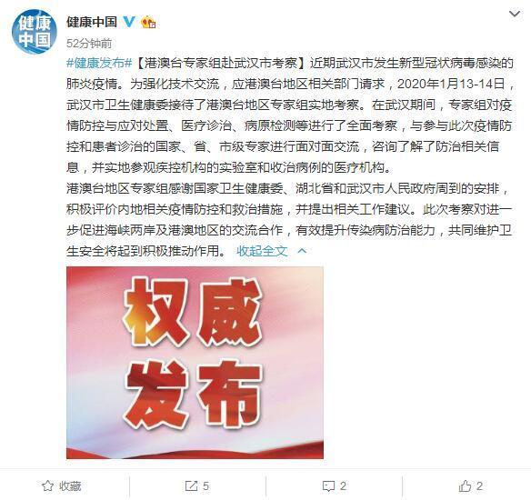 港澳台专家组赴武汉考察新型冠状病毒感染肺炎疫情