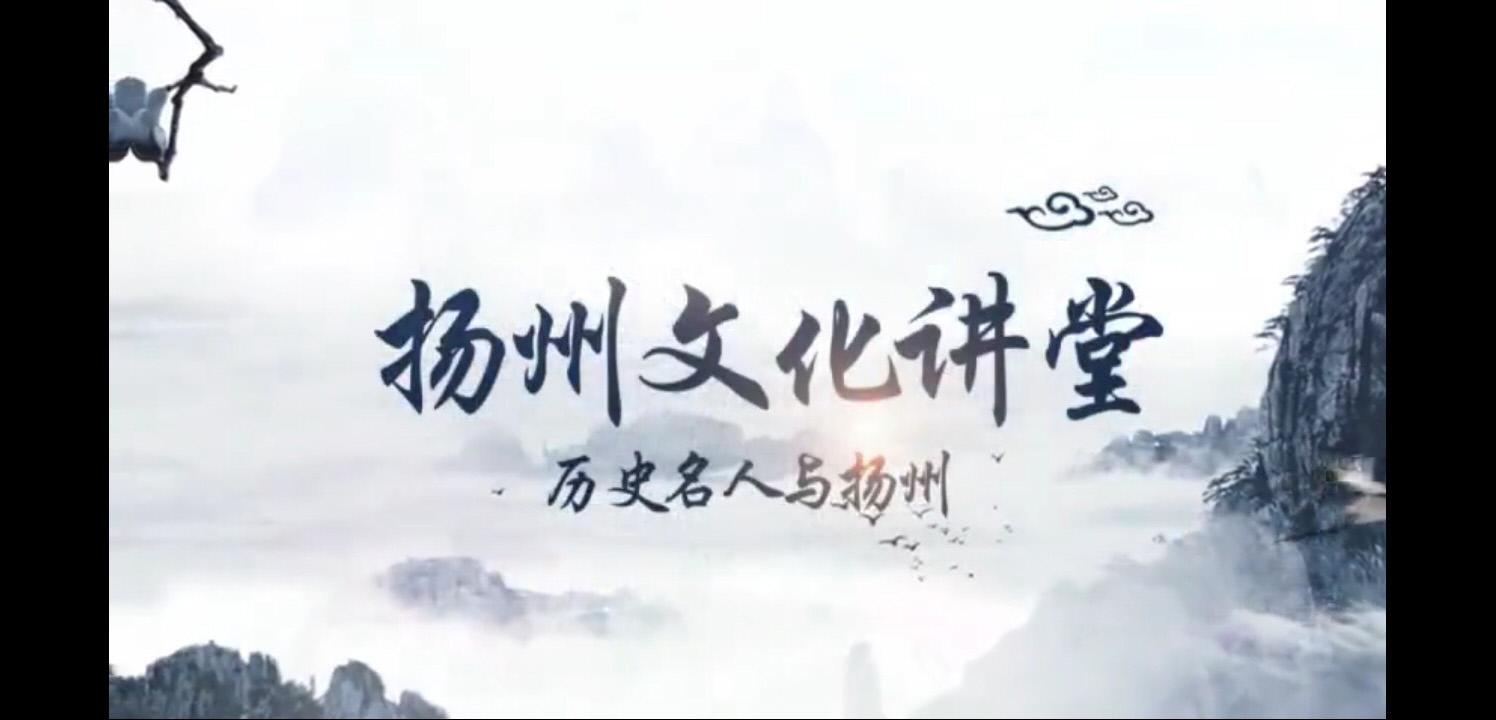 扬大老师用诗词镌刻扬州文化名片 14次登上学习强国慕课平台