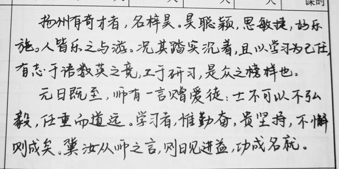 有文言文言绝句 老师手写个性化评语暖心有才