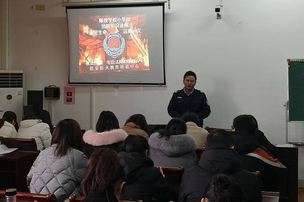 陈俊学校开展消防知识讲座