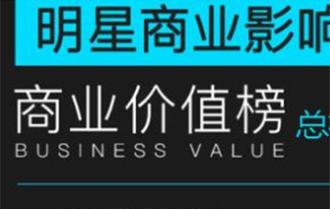 """""""商业价值榜""""外""""顶流""""还有更重要的价值"""