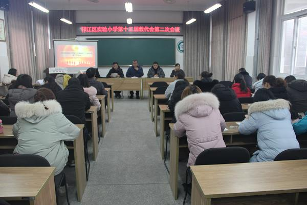 邗江区实验小学召开教职工代表大会第二次会议