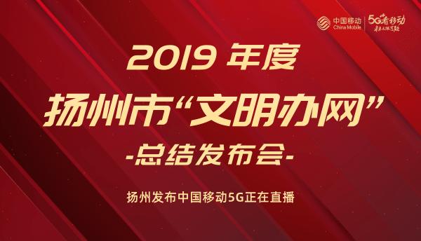 """2019扬州市""""文明办网""""总结发布会"""