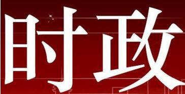 夏心旻:始终坚持新发展理念 努力创造扬州发展的新辉煌