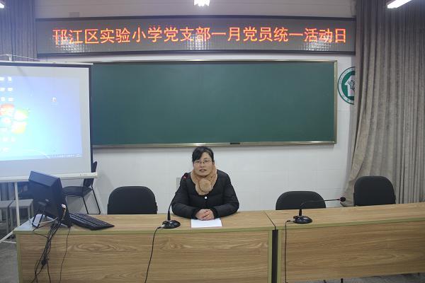 邗江实小党支部开展今年首次党员统一活动日活动
