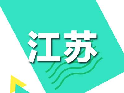 """副省长晒""""成绩单"""" 江苏水环境5年来最好"""