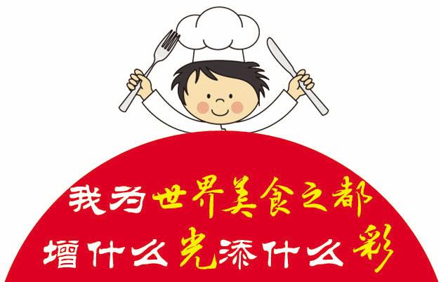 """我为""""世界美食之都""""添光彩征文:打一场美食保""""胃""""战"""