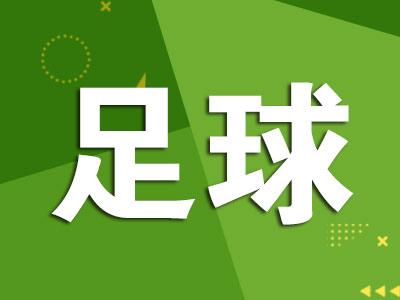 一周体坛论语丨中国足球的小年夜,没有饺子只有醋