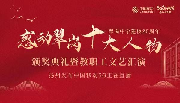 翠岗中学建校20周年颁奖典礼暨文艺汇演