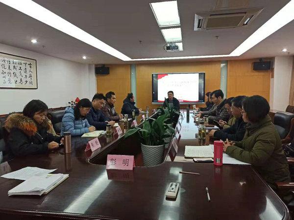 维扬中学开召2019年度领导班子民主生活会