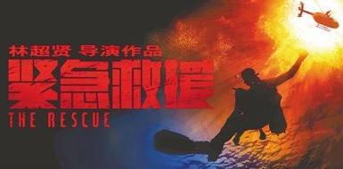 电影《紧急救援》将于大年初一全国上映