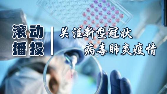 播报 | 关注新型冠状病毒肺炎疫情