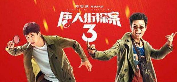 """《唐人街探案3》全面升级 内容为本奠基""""唐探宇宙"""""""