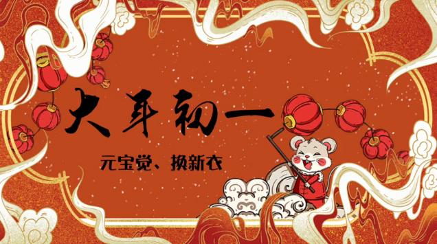 年在扬州:动漫版极简春节民俗史②