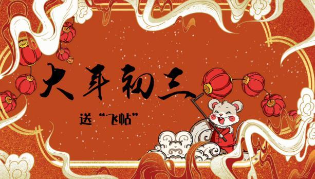 年在扬州:动漫版极简春节民俗史④