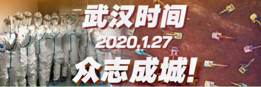 """众志成城!——""""武汉时间""""特别直播节目"""