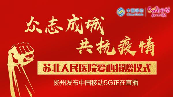 众志成城 共抗疫情 苏北人民医院爱心捐赠仪式