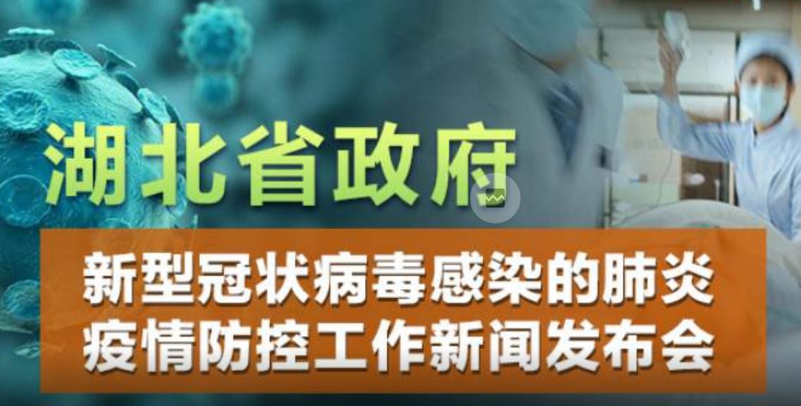 湖北省新型冠状病毒感染的肺炎疫情防控工作新闻发布会