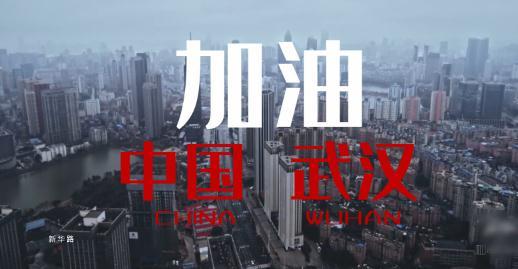 原创MV《迎春》,为武汉加油!