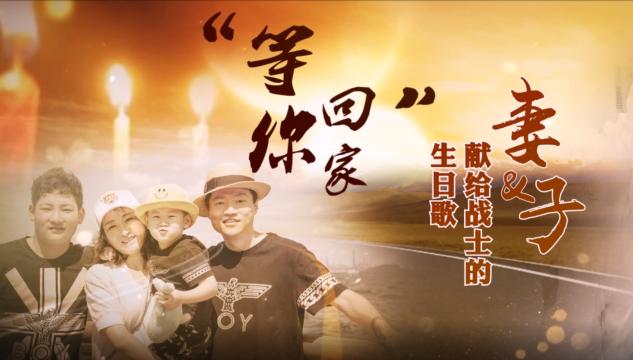 【扬州发布MV】等你回家——妻&子献给战士的生日歌