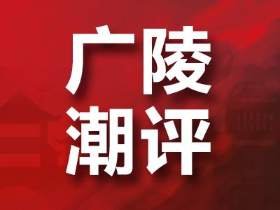 """广陵""""疫""""评 """"大战大考""""双胜利必须下好""""先手棋"""""""