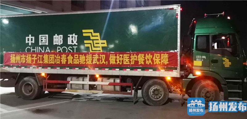 近6吨食材防护物料连夜出征 保障扬州医护餐饮