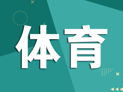 中国重剑队三名队员确诊感染新冠肺炎