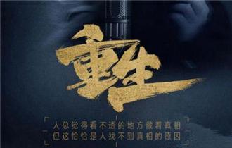 《重生》播出过半 张译赵今麦联手寻真凶