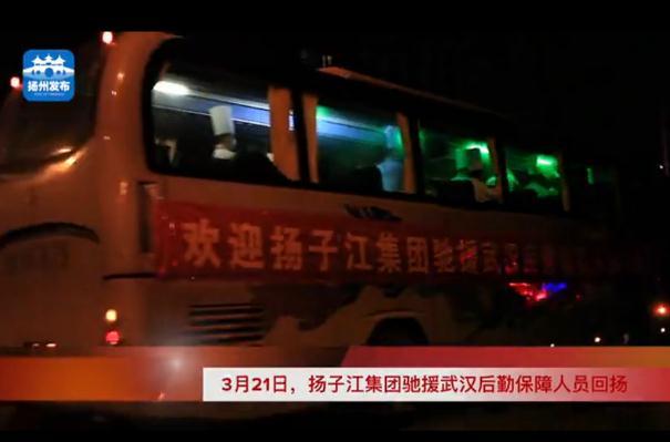 驰援湖北武汉的12名扬州大厨22日凌晨回扬