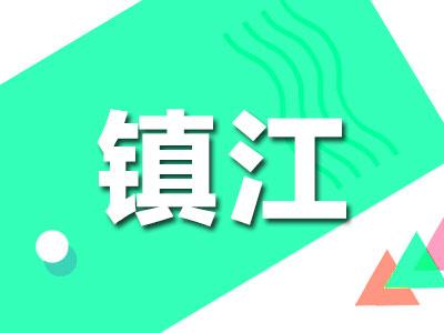 """镇江5G建设应用新基建如何""""打响第一枪"""""""