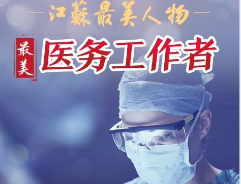 """身体力行、冲锋在前,倾听江苏最美医务工作者的战""""疫""""故事"""