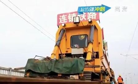 江苏在建铁路全面复工 今年确保开通4条