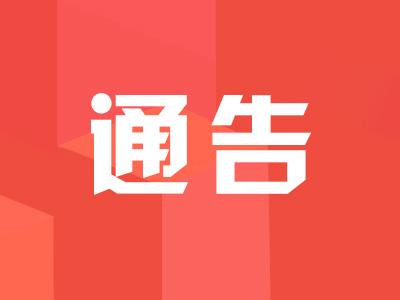 3月28日江苏新增境外输入确诊病例3例