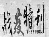 """扬州发布战""""疫""""特刊:致敬英雄"""