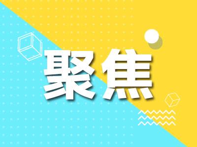 """江苏扬州广陵经济开发区携手名企 全球选""""资"""""""