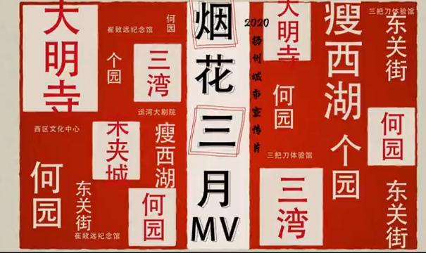 预告1.0 | 穿越千年的邀请——2020扬州城市旅游宣传片