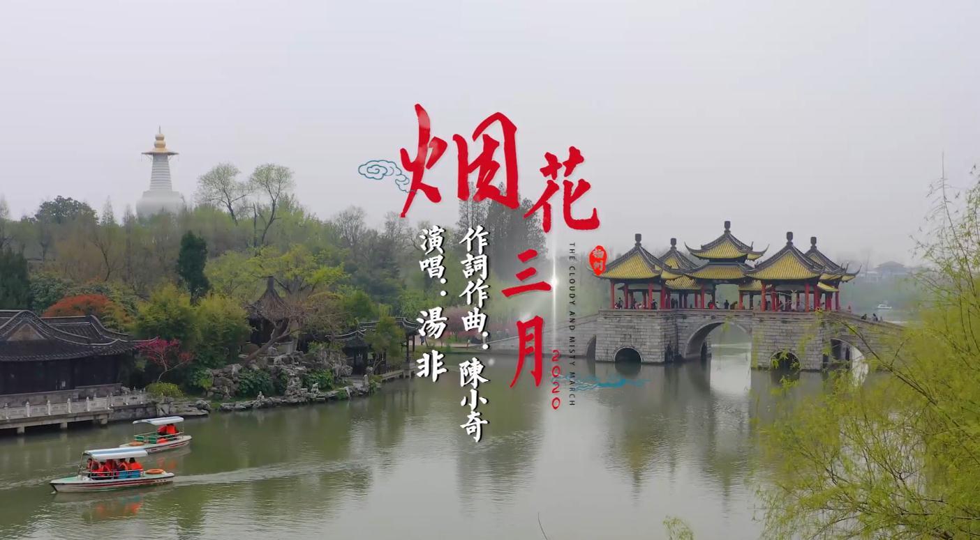 扬州城市旅游宣传片《烟花三月2020》