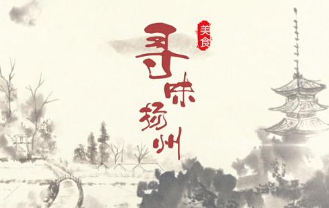 """寻味扬州①:红楼美食""""胭脂鹅脯"""""""