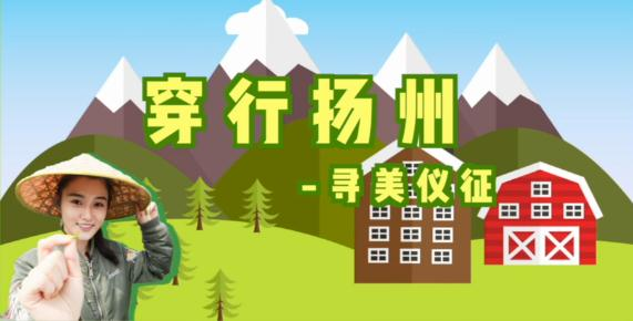 穿行扬州:逛逛扬州的火山